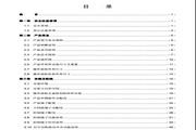 安弗森AFSV80-4T3.7B变频器使用说明书