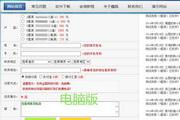 鑫路在线竞价订单管理系统 2.6