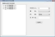 零隐私空白文件生成器