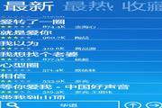 51铃声 For WP 2.1.3.0