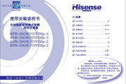 海信KFR-35GW/07FZBp-3空调器使用安装说明书