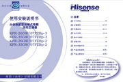 海信KFR-26GW/07FZBp-2空调器使用安装说明书