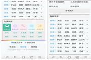 搜狗购物助手 2.1.0.8