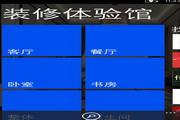 装修体验馆 For WP 2.1.0.0