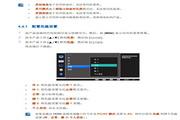 三星S24D300H液晶显示器使用说明书