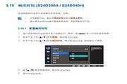三星S20D300HY液晶显示器使用说明书