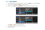 三星S19D300NY液晶显示器使用说明书