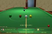 3D台球游戏中国...