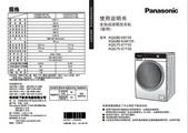 松下XQG75-E7150洗衣机使用说明书