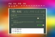 智机市场 For WP 2.5.0.1