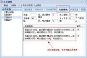 一卡易零售行业会员管理软件 5.8