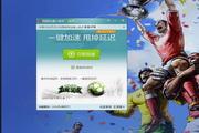 腾讯网游加速小助手自由足球专版 2.0.45.88