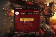 腾讯网游加速小助手斗战神专版