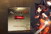腾讯网游加速小助手剑灵专版 2.0.47.107