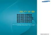 三星S27D390H液晶显示器使用说明书