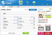 卓讯云客宝 3.6.03.31