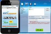 花生米wifi广告软件 5.22