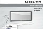 海尔LD42U3200液晶彩电使用说明书