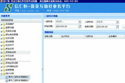 信仁恒农民资金互助社软件 1.0