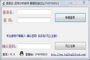 波波云足球分析软件 1.6