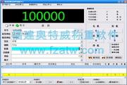 福州奥特威大事业进销存管理系统 3.3 智慧版
