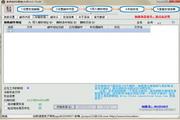 老树邮件营销大师 15.70.00