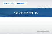 三星GT-N7108D手机使用说明书