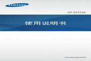三星GT-S7272C手机使用说明书