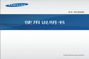 三星GT-I9300I手机使用说明书