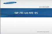 三星GT-I9152P手机使用说明书