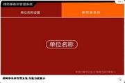 宏达律师事务所管理系统 代理版 1.0