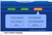 宏达手机售后计件管理系统 单机版