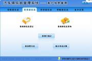 汽车俱乐部管理系统-客户信息管理 代理版