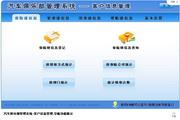 汽车俱乐部管理系统-客户信息管理 绿色版 1.0