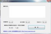 软能动力二维码编码软件 1.0