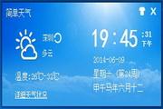 简单天气 1.0