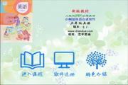 新版教材人教版pep小学英语【三年级上册】小树苗点读软件