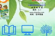 新版教材人教版pep小学英语【四年级上册】小树苗点读软件