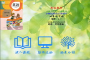 新版教材人教版pep小学英语【四年级下册】小树苗点读软件