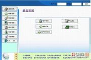 LC-001力策进销存委外管理软件 001