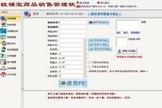 旺铺宝商品销售管理软件 2.25