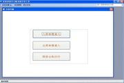 材料进销存台账表格打印工具 5.0.10