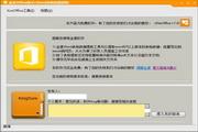 金速KssOffice(表格批量提取) 2.0