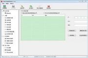 天易成上网行为管理软件专业版 局域网限速 3.91