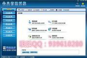 深田金业免费会员管理系统 9.0.6
