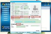 深田金业免费汽修美容管理系统 9.0.9