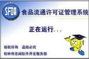 食品流通许可证管理系统 2014V2