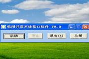乾阳航天防伪开票助手软件 9.0