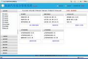 旅游车队综合业务管理系统软件 2.1