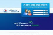 杏林七贤健康管理软件